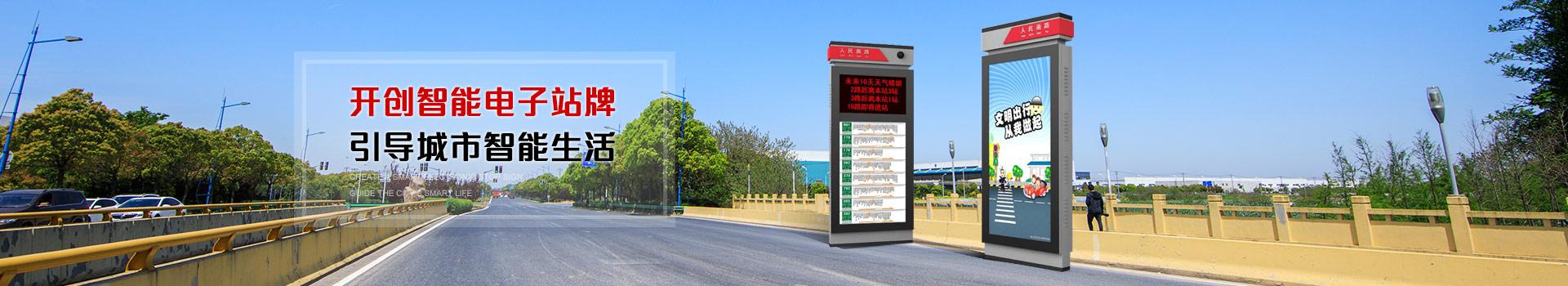 开创智能电子站牌 引导城市智能生活
