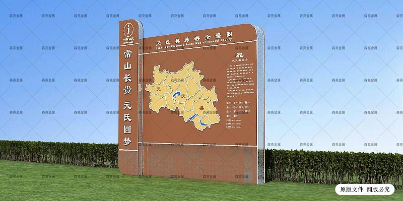 0226元氏公共设施和导视设计专项---17